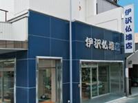 井沢仏壇店