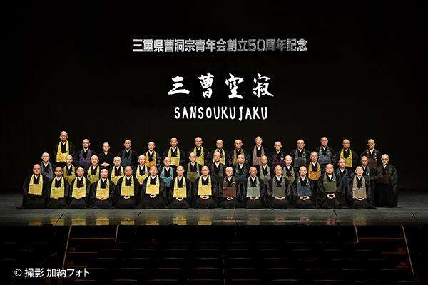 三曹青50周年記念 三曹空寂 フォトギャラリー