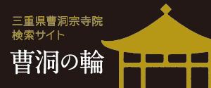 三重県曹洞宗寺院検索サイト